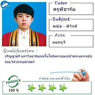 ครูพี่อาร์ม (ID : 13440) สอนวิชาคณิตศาสตร์ ที่นนทบุรี