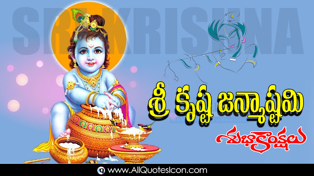 Best-Sri-Krishna-Janamastami-Telugu-quotes-HD-Wallpapers-Sri-Krishna-Janamastami-Prayers-Wishes-Whatsapp-Images-life-inspiration-quotations-pictures-Telugu-kavitalu-pradana-images-free