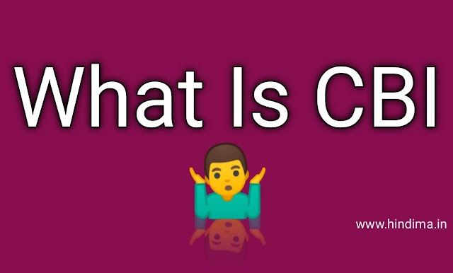 CBI KA FULL FORM क्या होता हैं - CBI क्या हैं