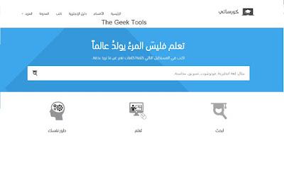 محرك بحث عربي للتعلم و الدروس coursaty