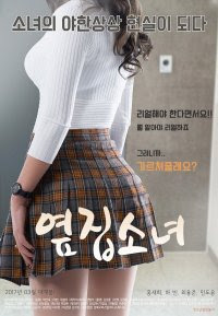 the girl next door 2017
