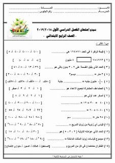 نماذج امتحانات الصف الرابع الابتدائى الترم الأول