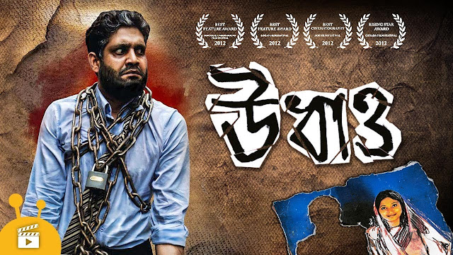 Udhao (2017) Bangla Movie Ft. Animesh Ayech & Quazi Nawshaba HD