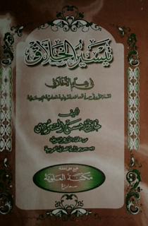 Download Kitab taisirul kholaq Pdf
