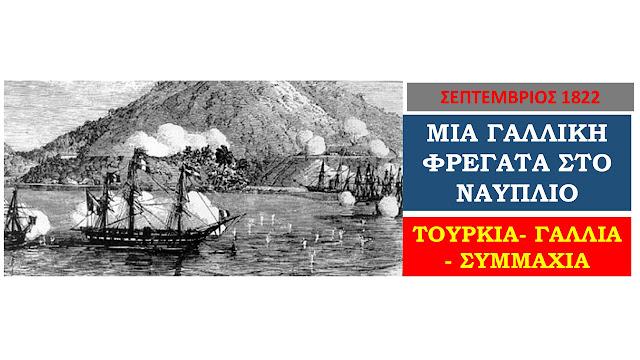 Σεπτέμβριος 1822: Μια Γαλλική φρεγάτα στο Ναύπλιο