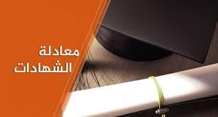 تعرف على خطوات المصادقة على الشواهد الجامعية في وزارة الخارجية من اجل الدراسة او العمل بالخارج