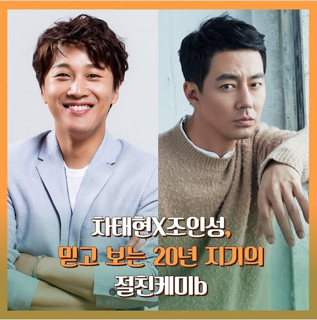 Review Variety Show Unexpected Business : Cha Tae Hyun & Jo In Sung
