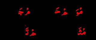 bacaan-izhar-syafawi