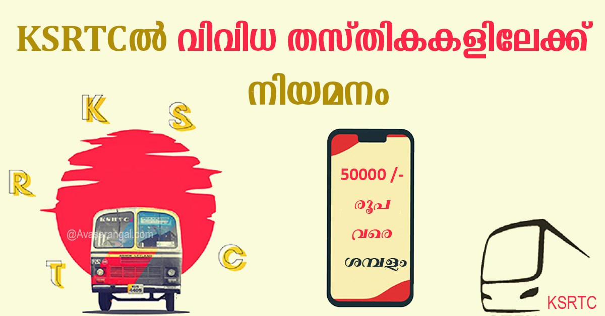 KSRTC Recruitment 2020│ 20 Manager and Deputy Manager Vacancies