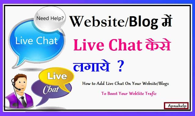 Website ब्लॉग में Live Chat कैसे लगाये