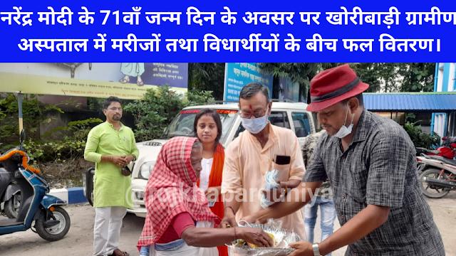 नरेंद्र मोदी के 71वाँ जन्म दिन के अवसर पर खोरीबाड़ी ग्रामीण अस्पताल में मरीजों तथा विधार्थीयों के बीच फल वितरण।