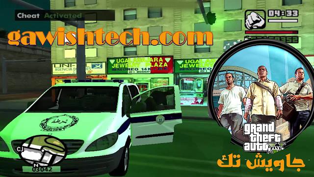 تحميل لعبة جاتا الجزائرية للكمبيوتر مجانًا برابط مباشر ميديا فاير gta algerie 2020