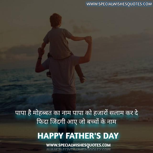 father status in hindi