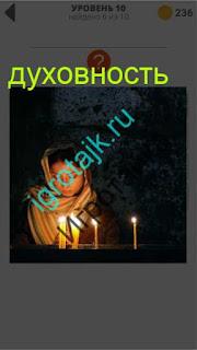 женщина в платке перед свечами молится 10 уровень 400 плюс слов 2