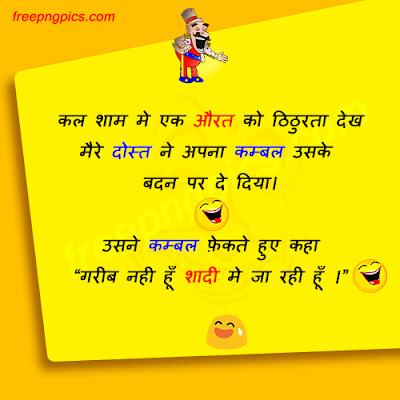 JOKES IN HINDI, Hindi Jokes, Very Funny JOKES IN HINDI, Funny Jokes in Hindi Jokes, Very Funny Husband Wife Jokes in Hindi, Funniest Jokes in Hindi sources with Pictures, images Hindi Jokes, WhatsApp Funny Hindi Jokes, Funny Hindi Pictures, Funny Hindi SMS, Husband and Wife jokes, Kids Jokes, Santa Banta Jokes