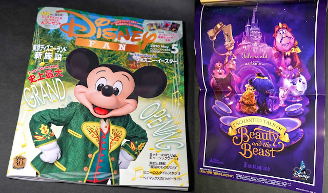 2020年5月號《Disney Fan》雜誌, 「美女與野獸『城堡奇緣』」, Enchanted Tale of Beauty and the Beast, TDL, Tokyo Disneyland, Disney