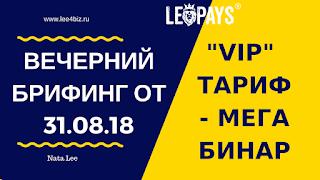 LEOPAYS Вечерний брифинг от 31-08-2018