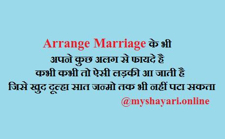Very Very Funny Shayari for Boys and Girls In Hindi