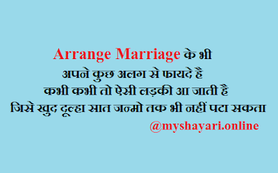 Funny Shayari In Hindi Font