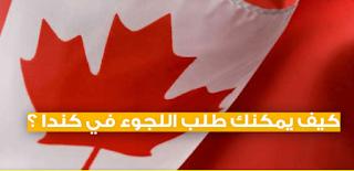 اللجوء الى كندا للسودانيين 2020