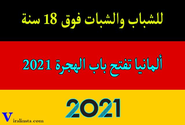ألمانيا تفتح باب الهجرة 2021 عن طريق الانترنيت للحصول على وظيفة في العمل الإجتماعي للشباب والشبات فوق 18 سنة