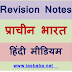 Arora IAS Ancient History of India Revision PDF Notes Download in Hindi