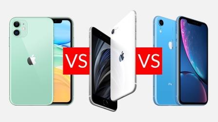 iPhone SE vs iPhone XR vs iPhone 11 vs iPhone 11 Pro