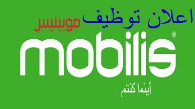 موبيليس
