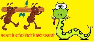 """Hindi Story on """"strength in unity"""", """"एकता में शक्ति होती है हिंदी कहानी"""", """"Ekta me bal hai"""" Kahani for Kids"""