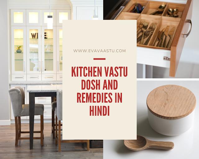 Kitchen Vastu Dosh | Kitchen Vastu shastra Remedies [2020]