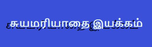 GS-13-சுயமரியாதை இயக்கம் | SUYAMARIYAATHAI IYAKKAM