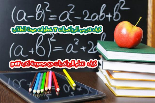 كيفية دراسة الرياضيات 7 خطوات لتفهم وتتعلم اساسيات الرياضيات