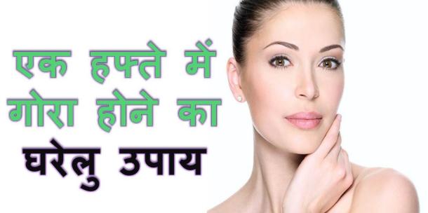 मात्र 1 हफ्ते में गोरा होने के घरेलू तरीके हिंदी में | Gora Hone Ke Tips Hindi Me