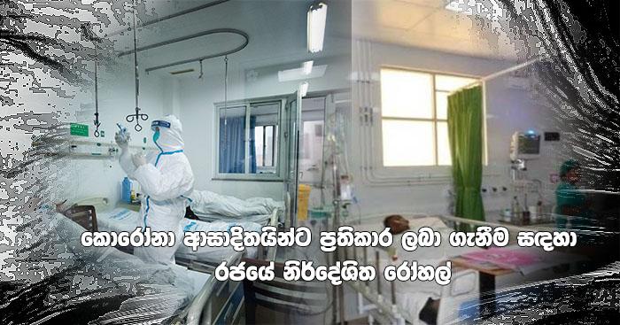 gossp for corona treat hospitals