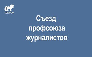 Съезд профсоюза журналистов Петербург