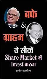 buffett & graham se seekhen share market mein invest karna hindi by aryaman dalmia,business books in hindi, finance books in hindi, investment in hindi, money management books in hindi