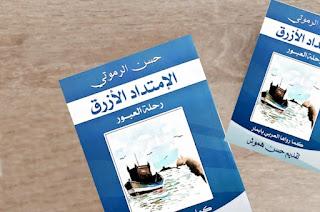 تحميل كتاب الامتداد الأزرق رحلة العبور pdf