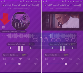 تطبيق Music Pro