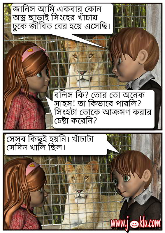 Cage of lion joke in Bengali