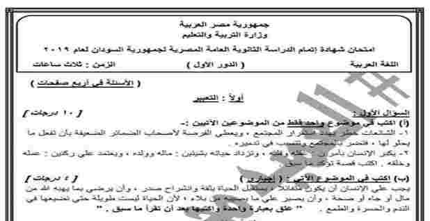 امتحان مصر والسودان دور اول فى اللغة العربية للثانوية العامة بالاجابات النموذجية 2019