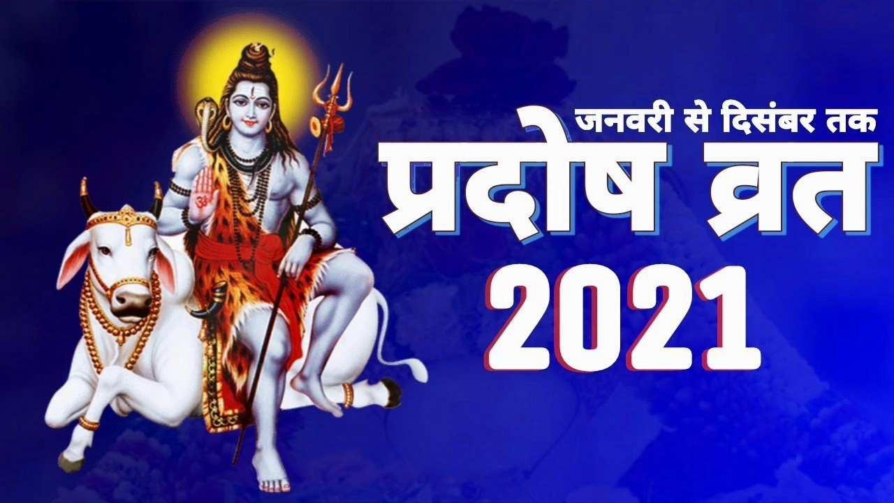 प्रदोष व्रत 2021