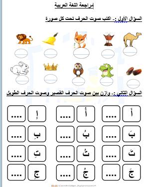 مجموعة من تدريبات حروف الفصل الاول لغة عربية بصيغة وورد ,doc