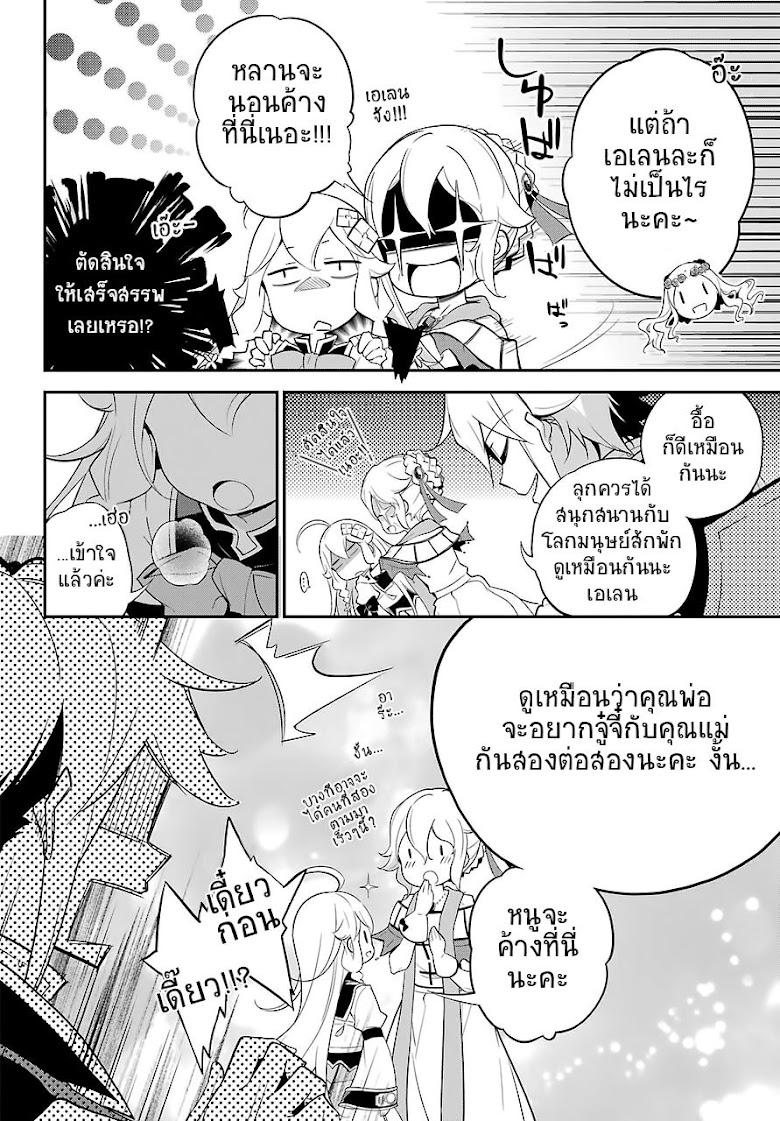 Chichi wa Eiyuu, Haha wa Seirei, Musume no Watashi wa Tenseisha - หน้า 11