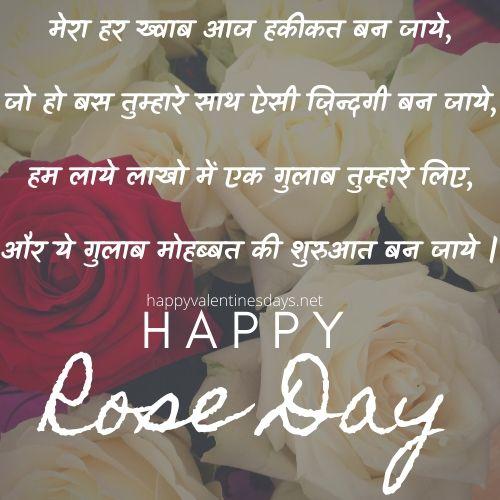 happy-rose-day-shayari-in-hindi