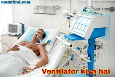 Ventilator Kiya Hai