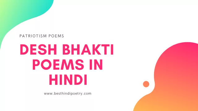Patriotic Poems in Hindi