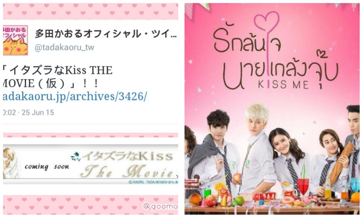 Itazura Na Kiss Love In Tokyo Sub Indo Lk 21 - woskachat