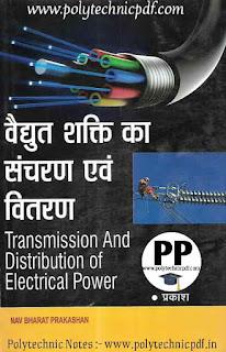 tdep-book-pdf-electrical-engineering-2020