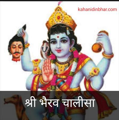 Shri bhairav chalisa lyrics