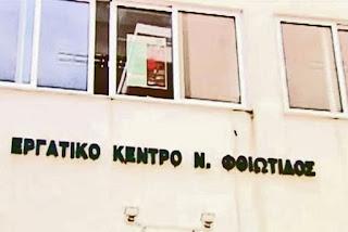 Εργατικό Κέντρο Φθιώτιδας